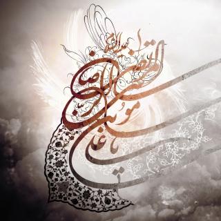 Arabic Script - Obrázkek zdarma pro iPad Air