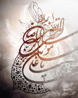 Arabic Script - Obrázkek zdarma pro Nokia X3-02