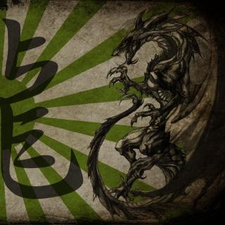Dragon Kanji or Taito in Japanese - Obrázkek zdarma pro iPad mini 2