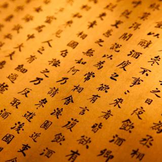 Chinese Letters - Obrázkek zdarma pro 1024x1024